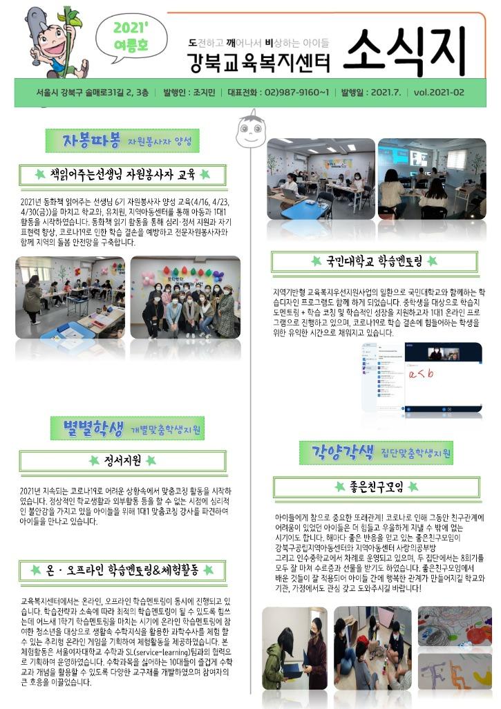 강북교육복지센터 소식지 vol.2021-02 여름호_4.jpg