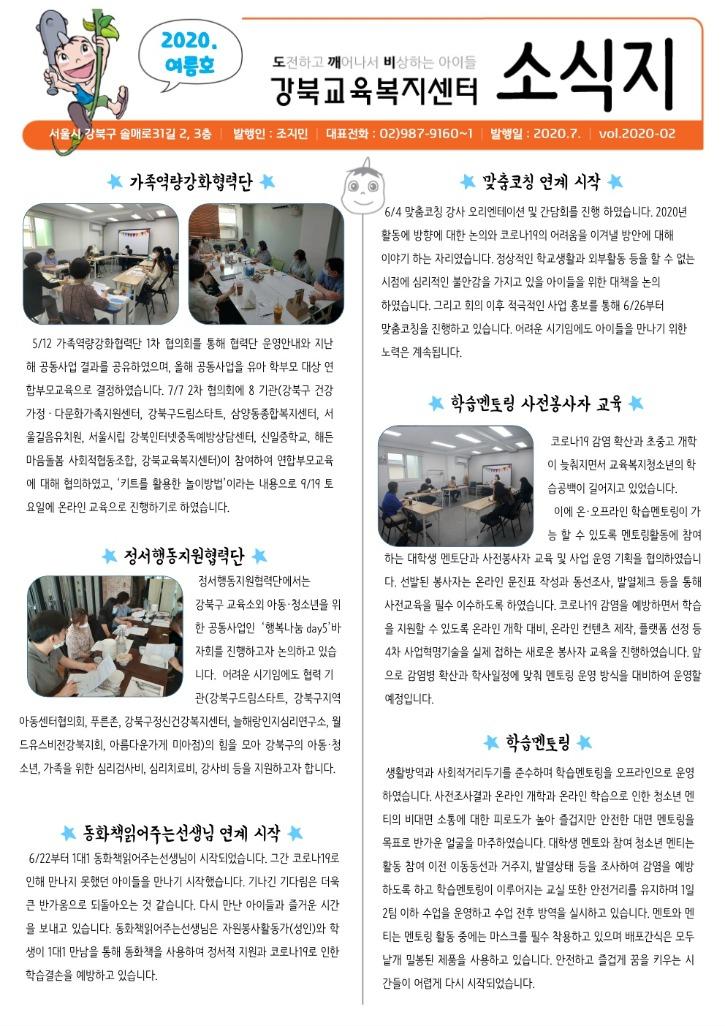 2020-여름호 소식지(최종)_2.jpg