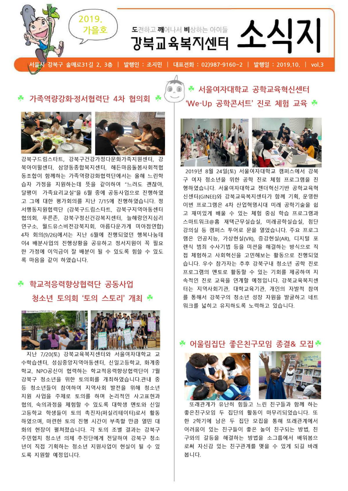 2019-강북교육복지센터 소식지 가을호002 (2).jpg