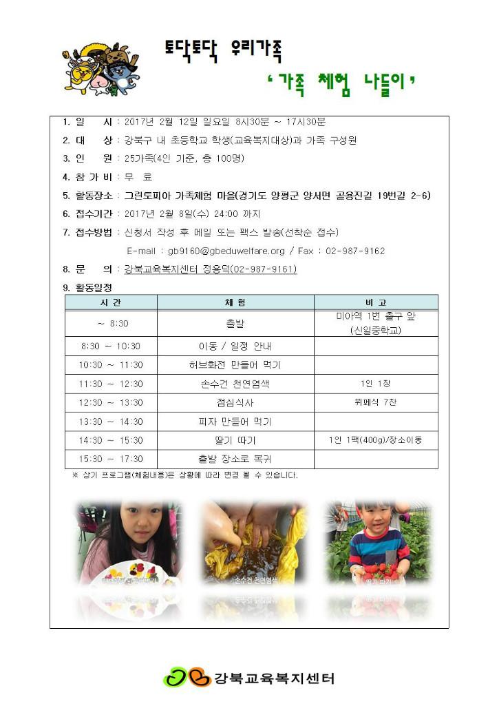 2016 가족 캠프 안내문, 신청서001.jpg
