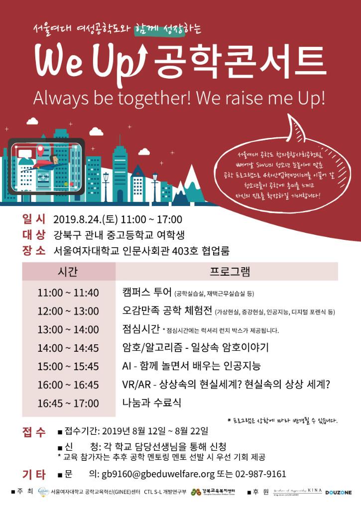서울여자대학교 공학교육프로그램 포스터.jpg