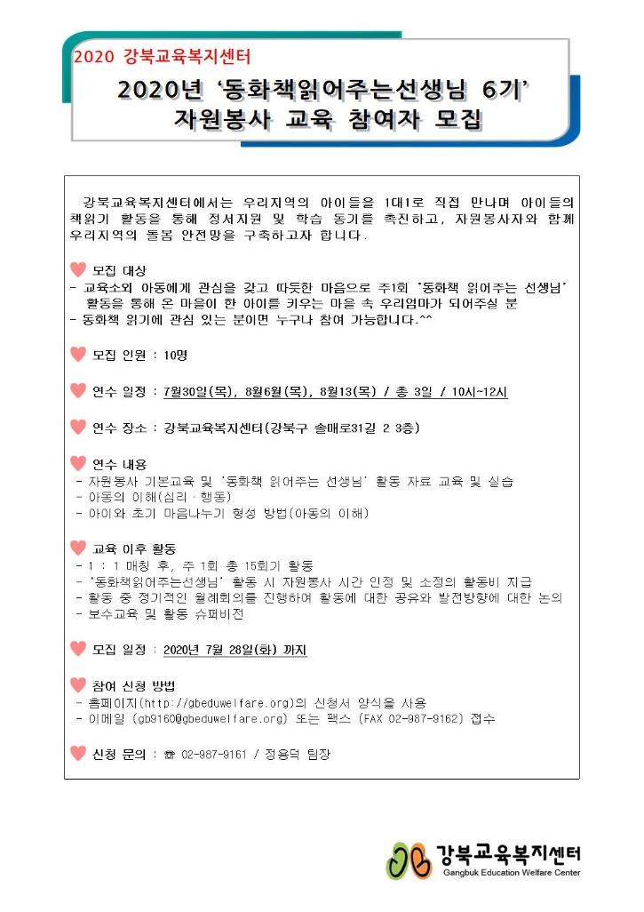 2020년 동화책읽어주는선생님 자원봉사자 교육 모집홍보.jpg