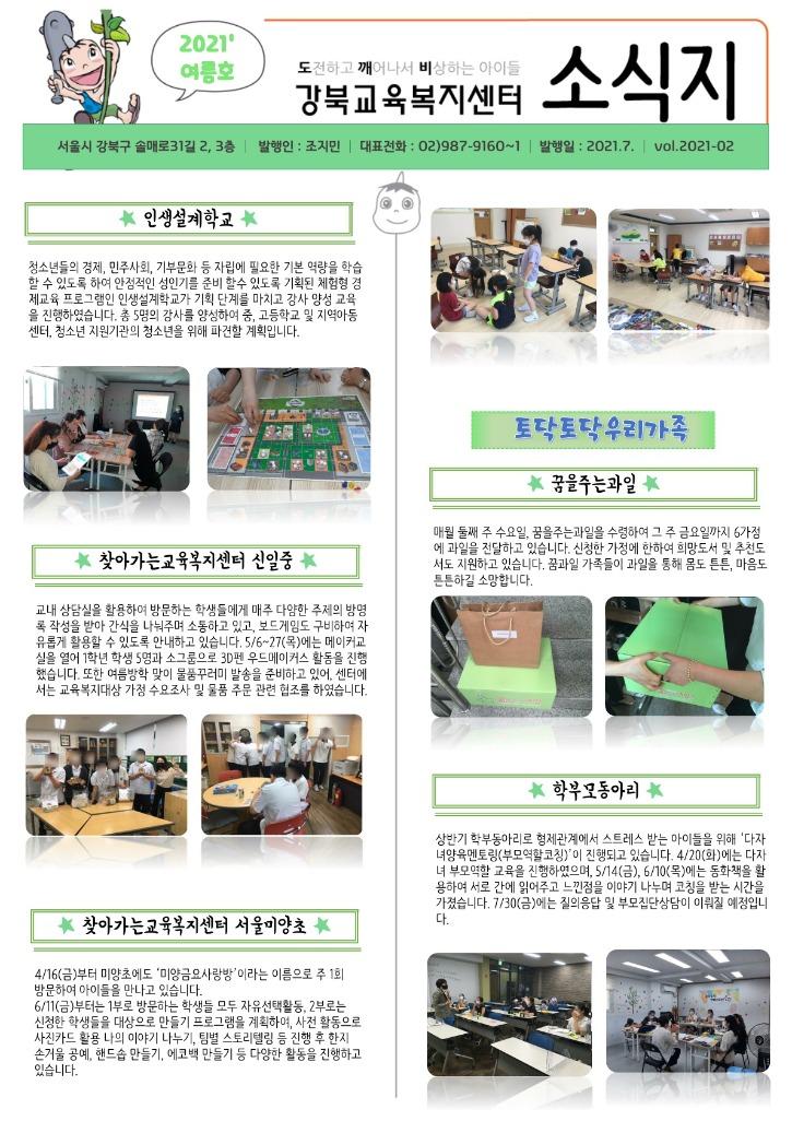 강북교육복지센터 소식지 vol.2021-02 여름호_5.jpg
