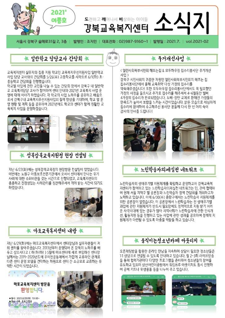 강북교육복지센터 소식지 vol.2021-02 여름호_3.jpg