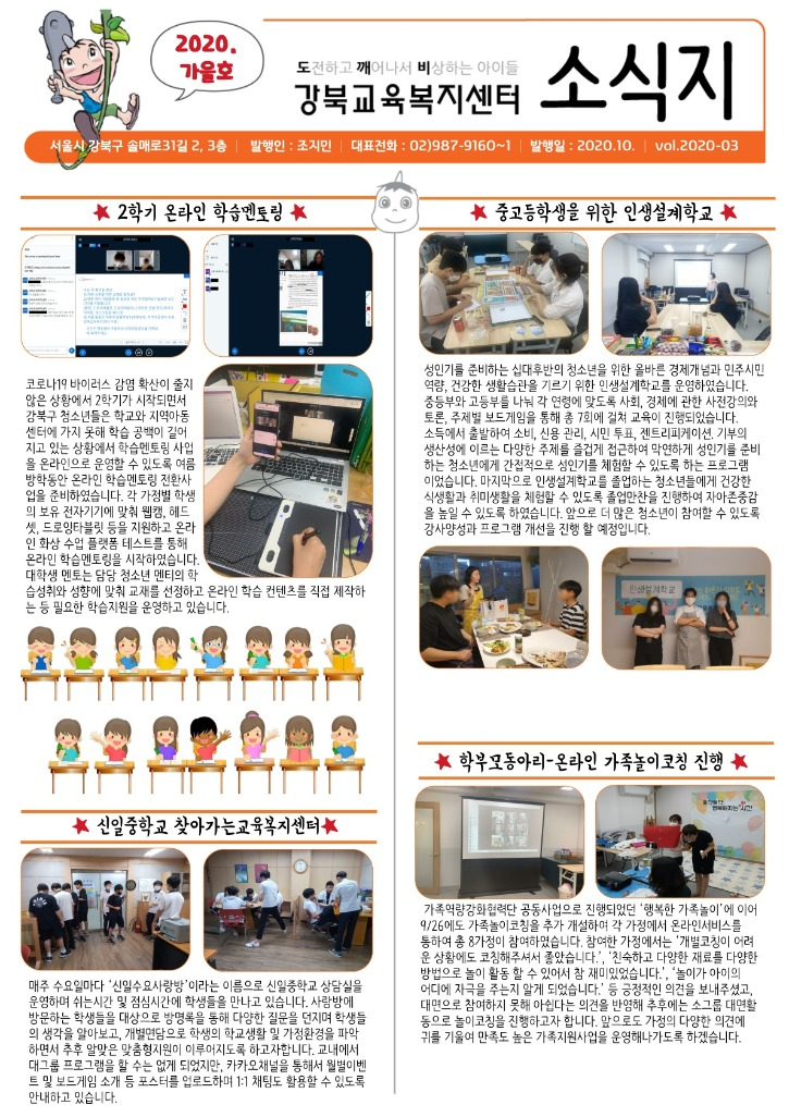 강북교육복지센터 소식지 vol.2020-03 가을호_3.jpg