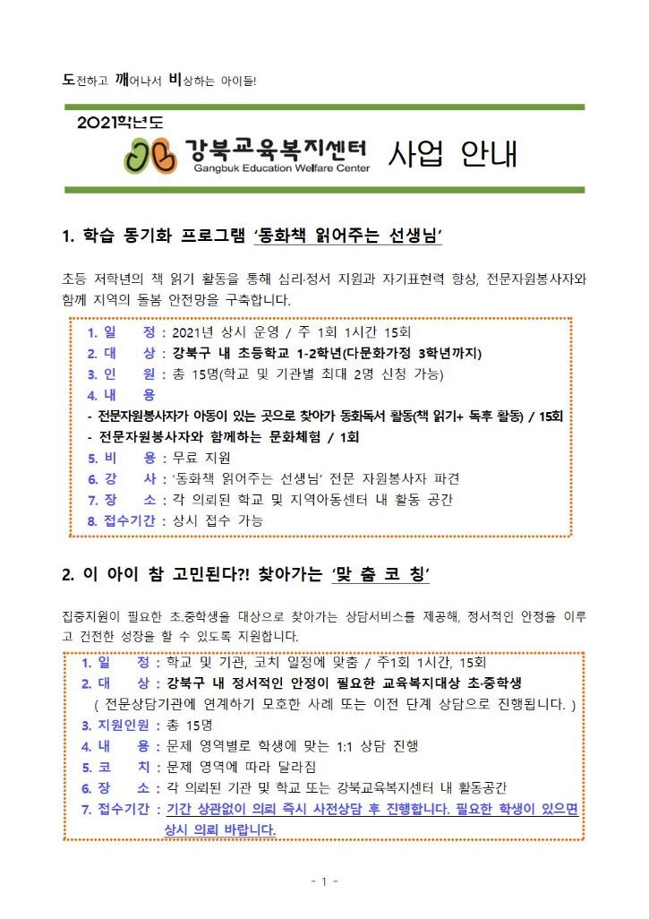 2021 강북교육복지센터 프로그램 안내001.jpg