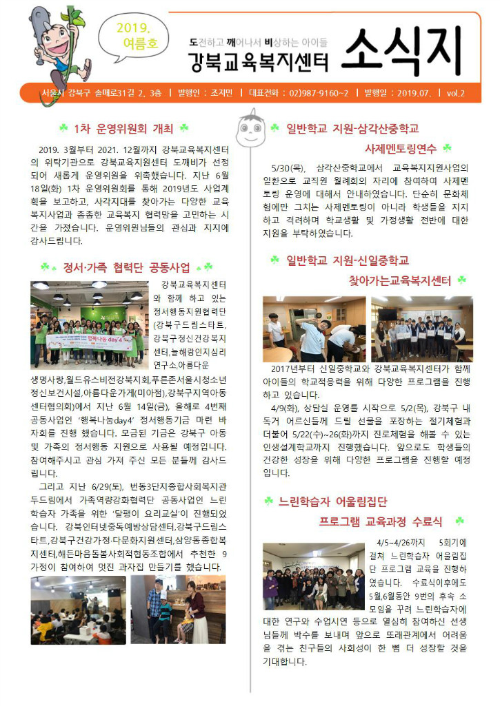 2019-강북교육복지센터 소식지 여름호001.jpg
