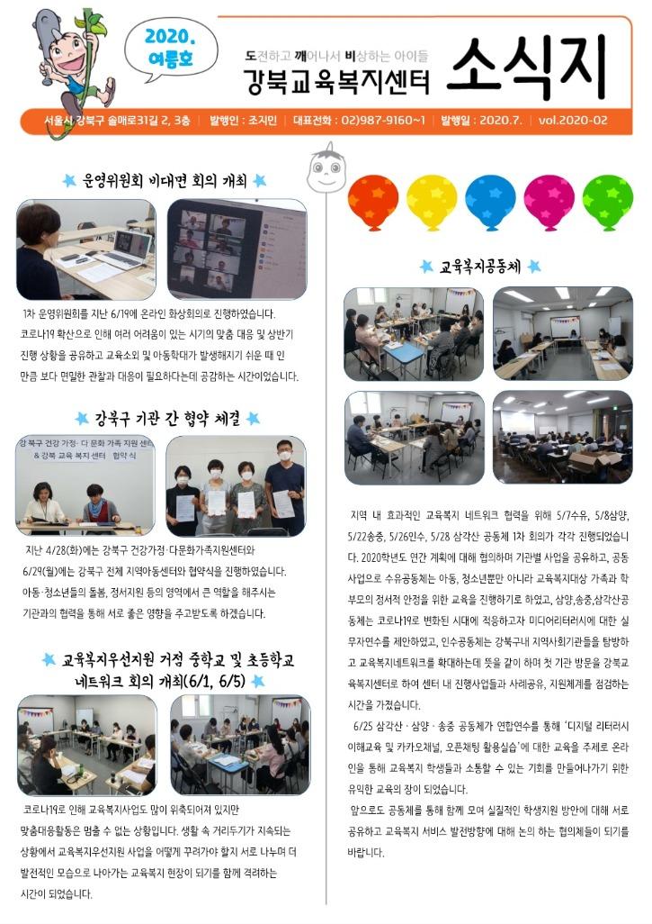 2020-여름호 소식지(최종)_1.jpg