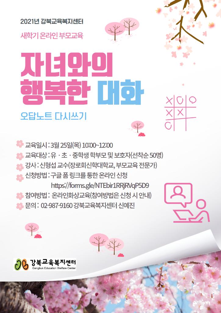20210325 부모교육 홍보물 - 자녀와의 행복한 대화 오답노트 다시쓰기.png