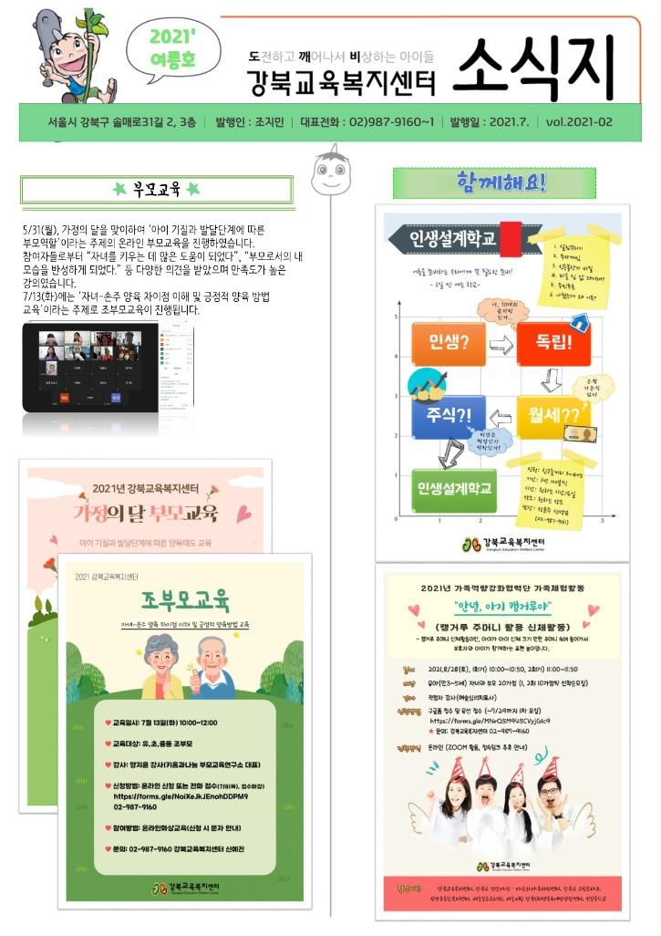 강북교육복지센터 소식지 vol.2021-02 여름호_6.jpg