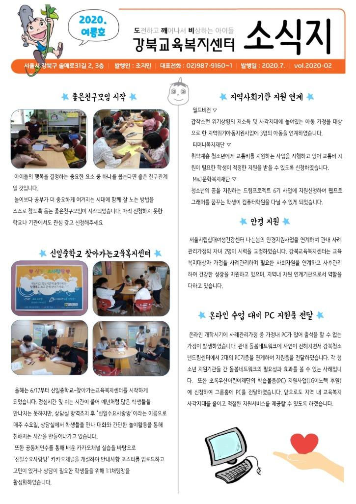 2020-여름호 소식지(최종)_3.jpg