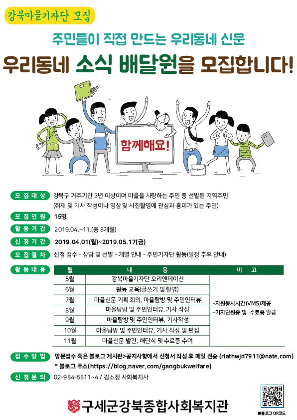 붙임1_강북마을기자단 포스터.jpg