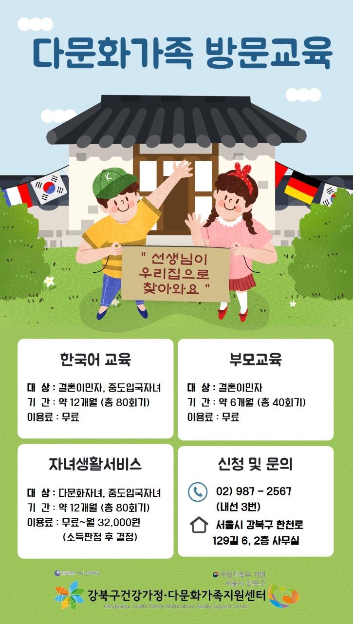 다문화가족 방문교육.jpg