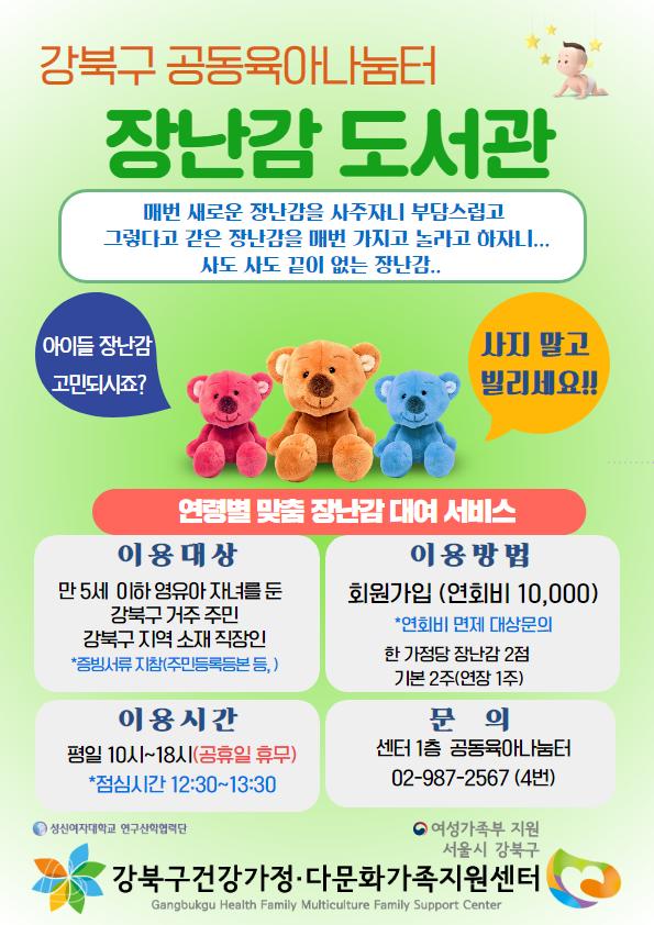공동육아나눔터 장난감도서관.png