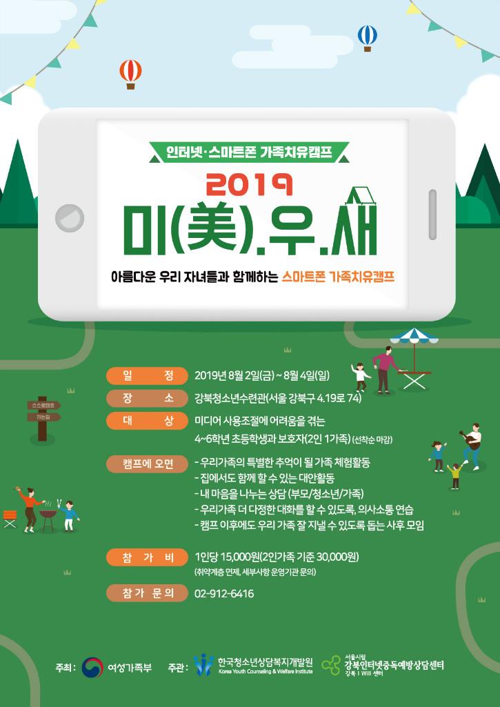 강북아이윌 가족캠프안내 포스터.jpg