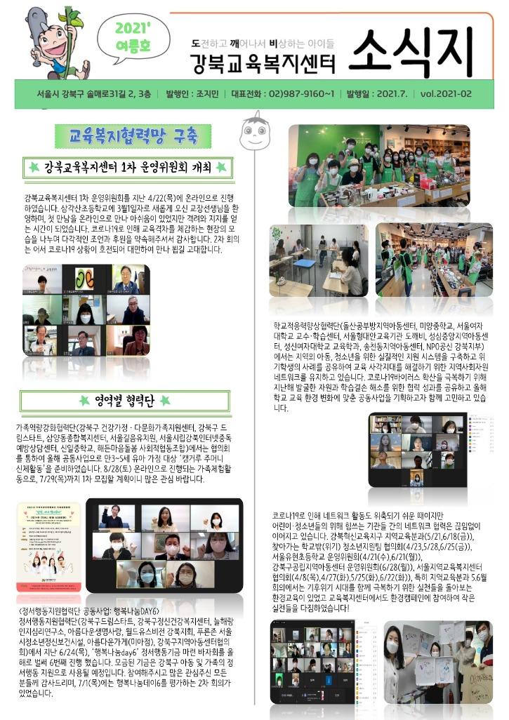 강북교육복지센터 소식지 vol.2021-02 여름호_1.jpg