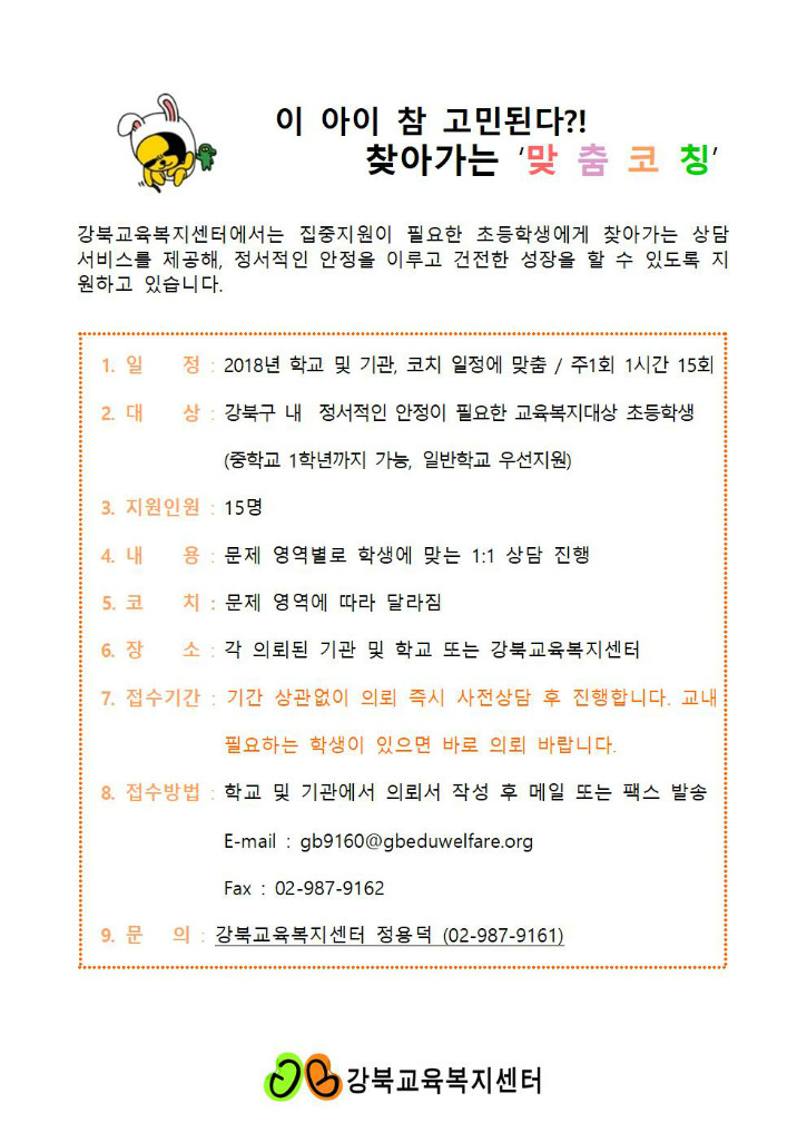 2018 강북교육복지센터 1대1 맞춤코칭 안내문001.jpg