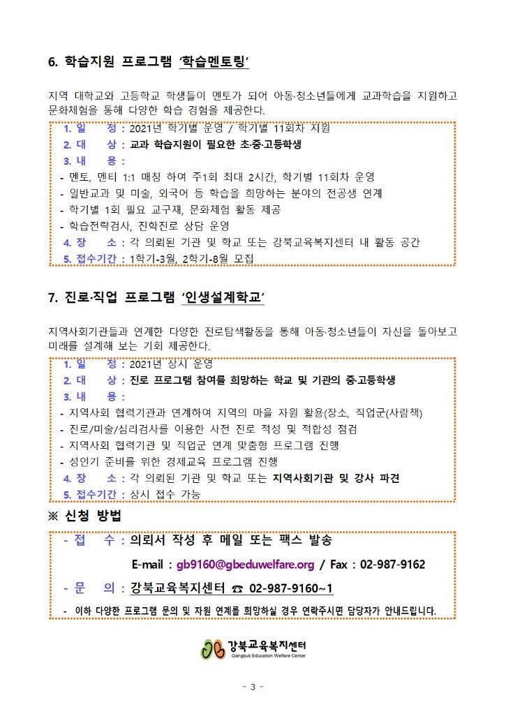 2021 강북교육복지센터 프로그램 안내003.jpg