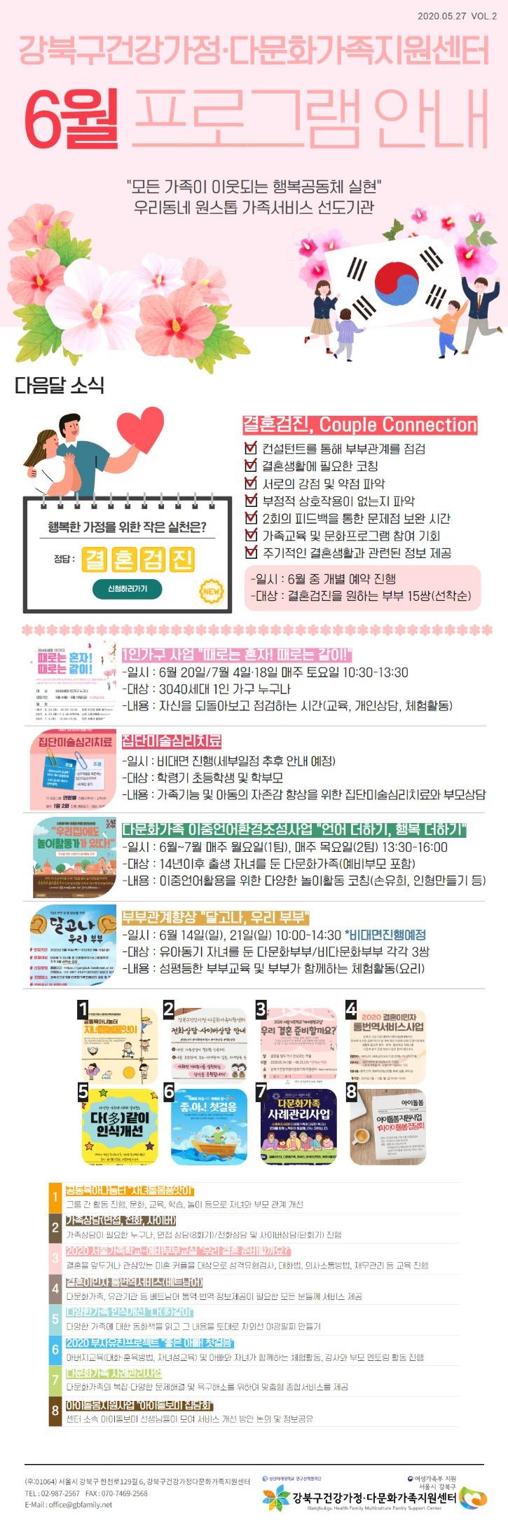강북구건강가정·다문화가족지원센터_6월프로그램안내.jpg