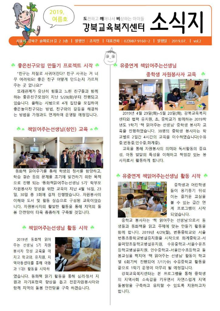 2019-강북교육복지센터 소식지 여름호002.jpg