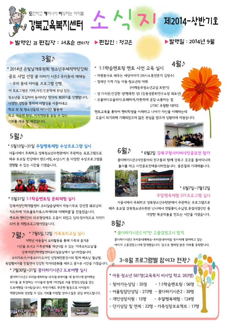201408 강북교육복지센터 소식지-상반기 사본.jpg
