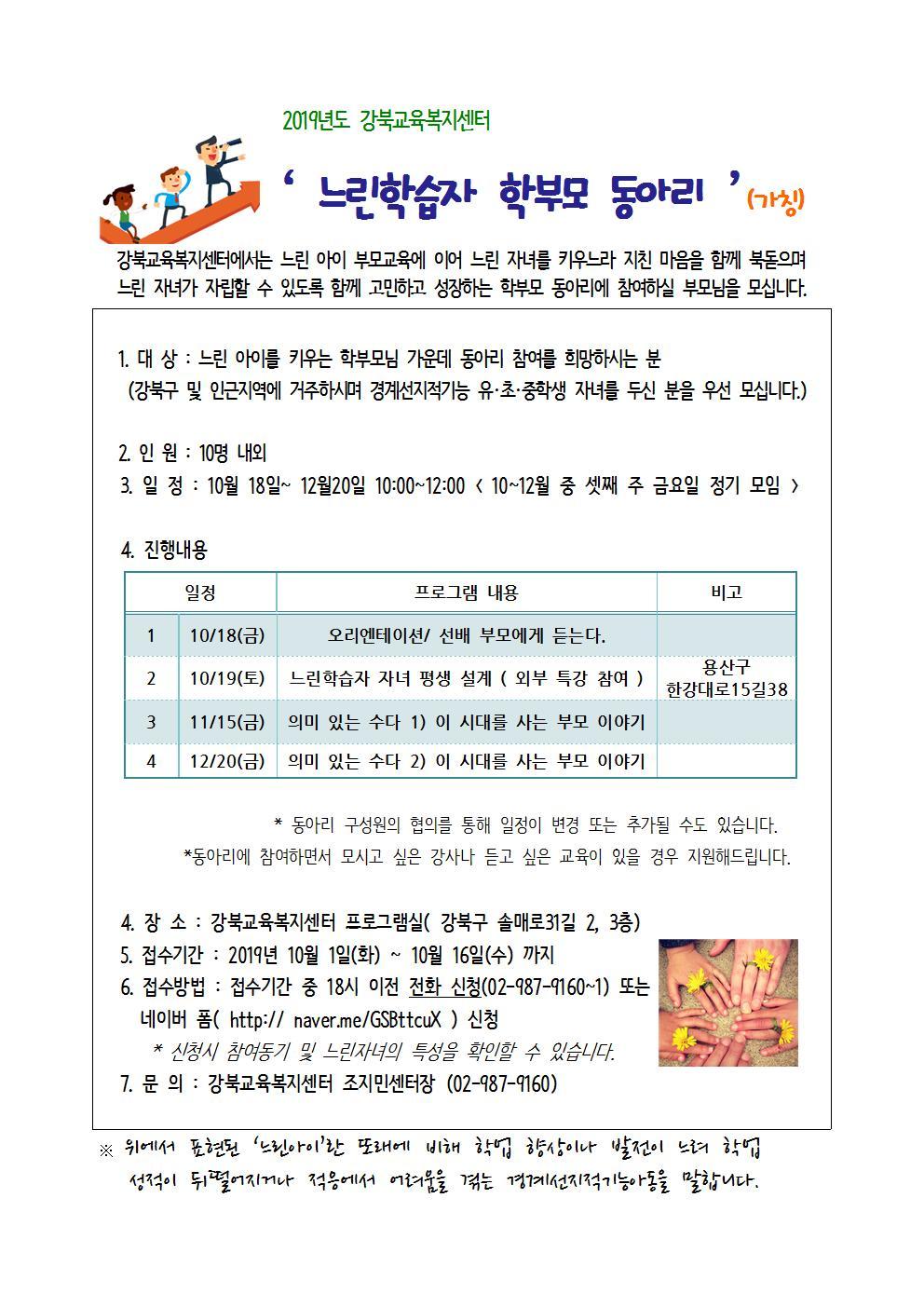 2019 느린학습자 학부모 동아리 안내문001.jpg