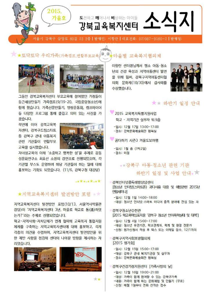 강북교육복지센터 소식지_2015 가을호002.jpg