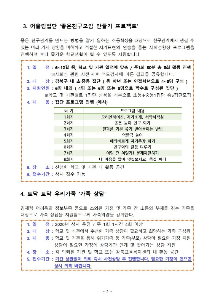 2020 강북교육복지센터 프로그램 안내(05.21)002.jpg