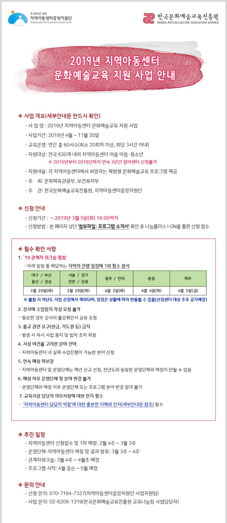 2019 센터공모 홍보이미지.png