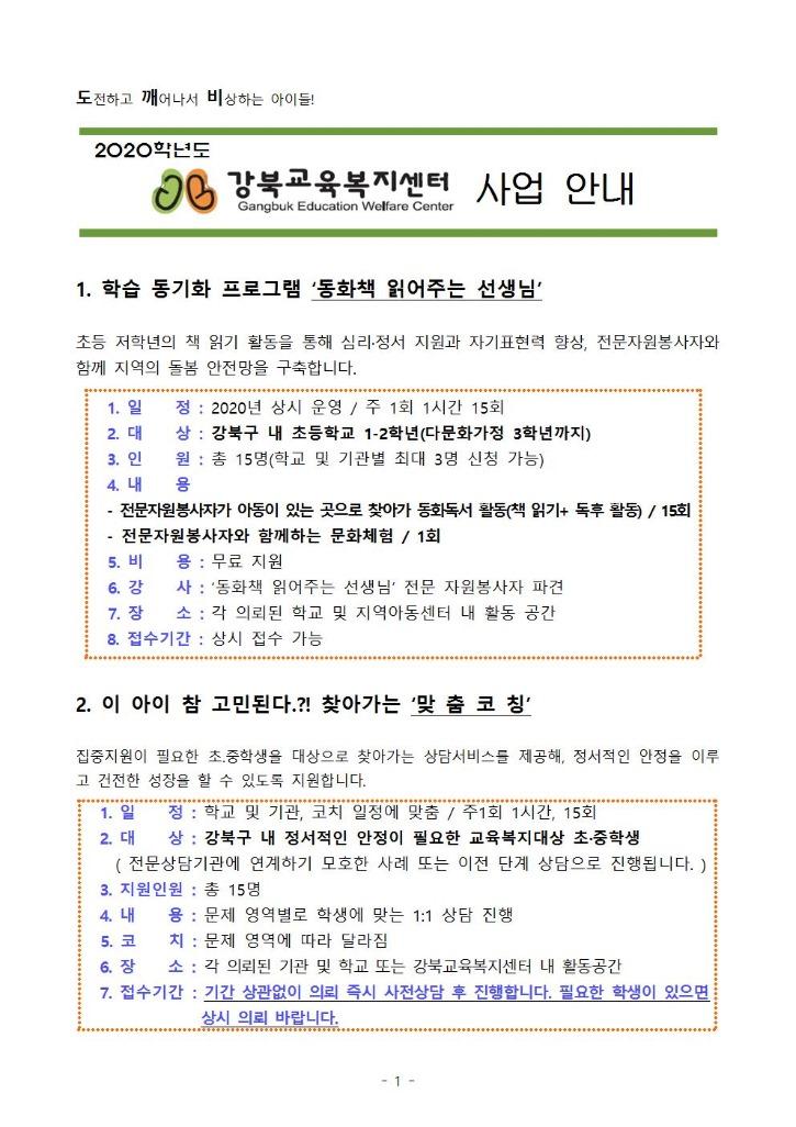 2020 강북교육복지센터 프로그램 안내(05.21)001.jpg