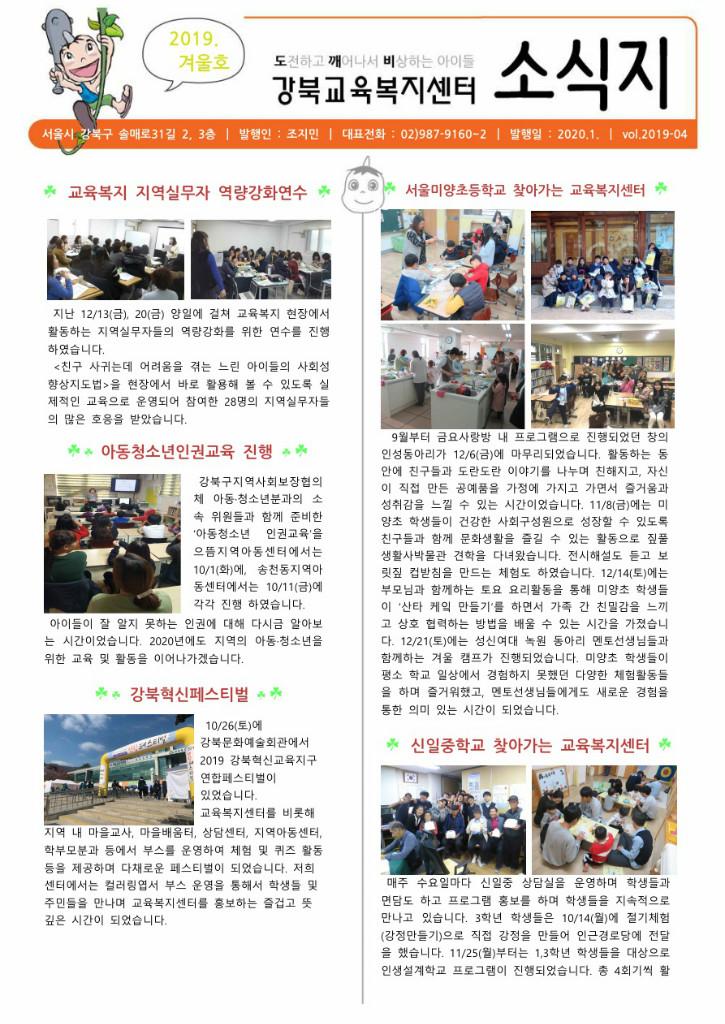 강북교육복지센터 소식지 vol.2019-04 겨울호_2.jpg