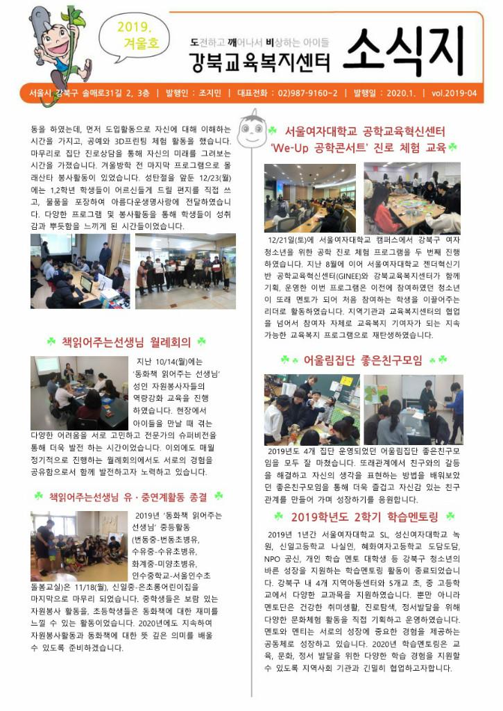 강북교육복지센터 소식지 vol.2019-04 겨울호_3.jpg
