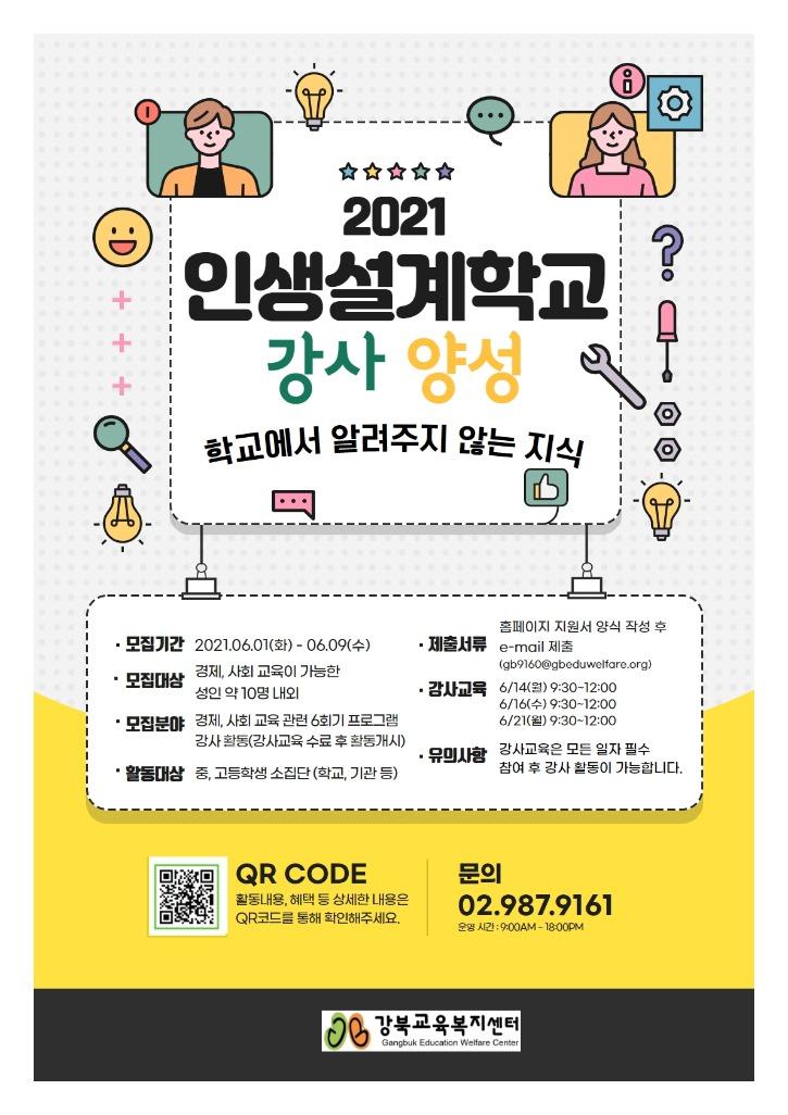 인생설계학교 강사모집 포스터.jpg