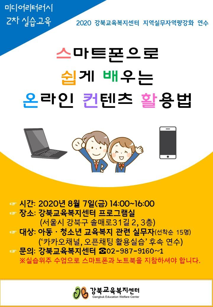 2020 강북교육복지센터 지역실무자역량강화 연수 홍보물.jpg