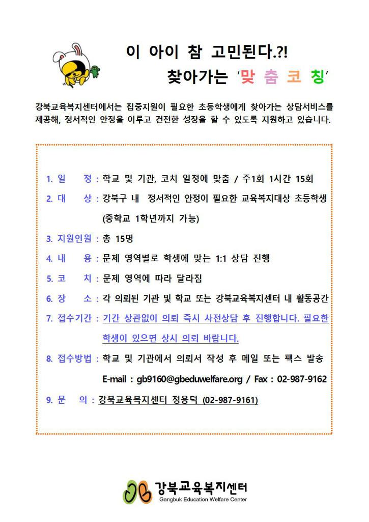 2019 맞춤코칭 안내문.jpg