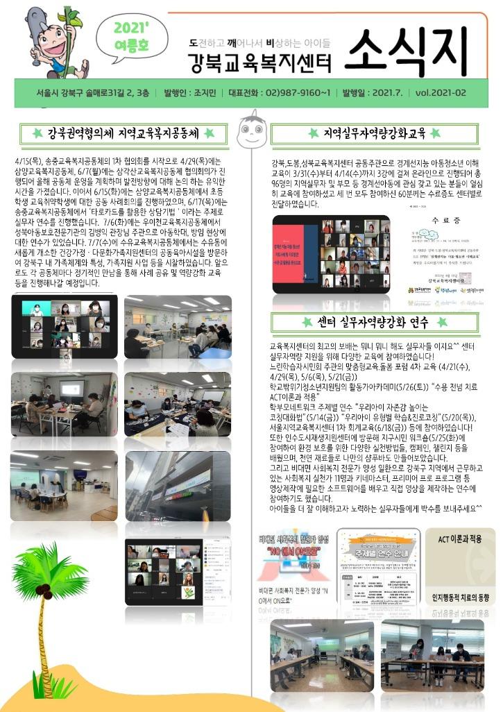 강북교육복지센터 소식지 vol.2021-02 여름호_2.jpg