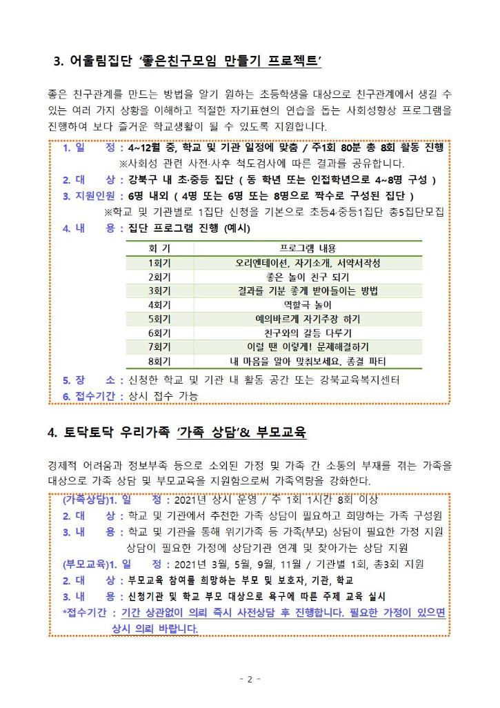 2021 강북교육복지센터 프로그램 안내002.jpg