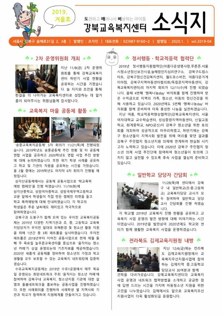 강북교육복지센터 소식지 vol.2019-04 겨울호_1.jpg