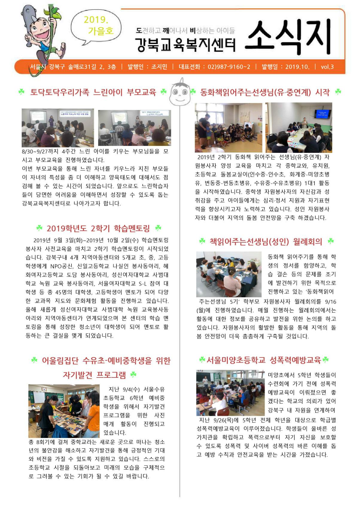 2019-강북교육복지센터 소식지 가을호003 (2).jpg