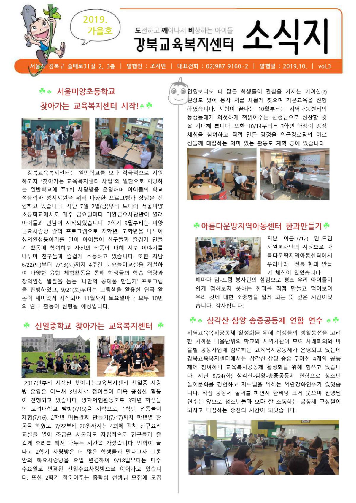 2019-강북교육복지센터 소식지 가을호001 (2).jpg