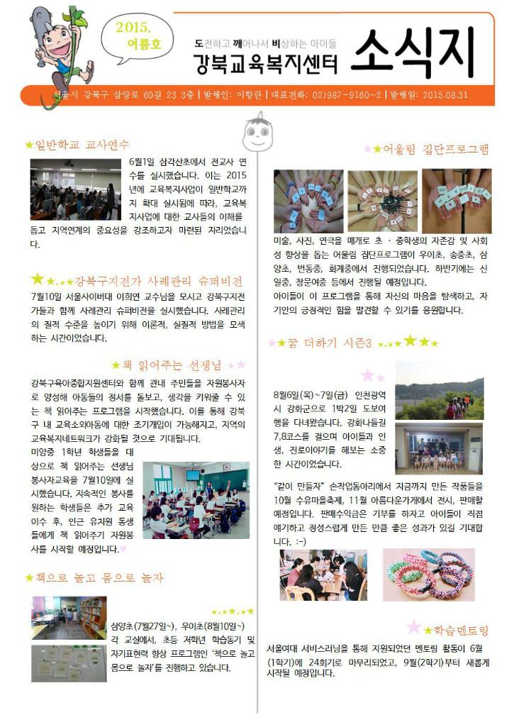 강북교육복지센터 소식지_2015 여름호001.jpg