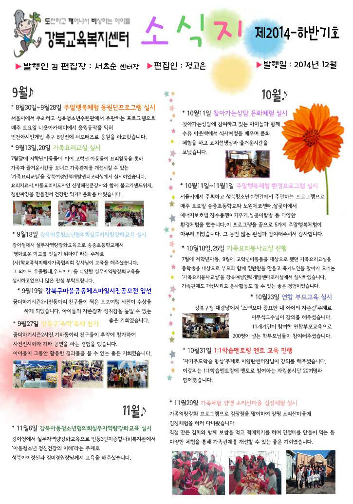 201412 강북교육복지센터 소식지-하반기 김장체험추가 사본.jpg