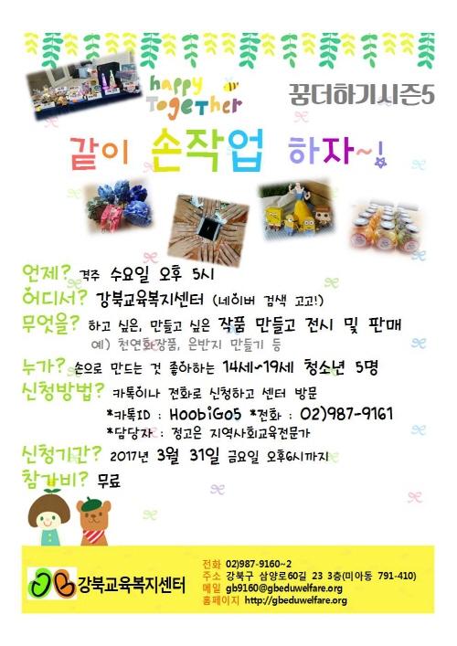 크기변환_꿈더하기시즌5 손작업동아리 모집 홍보물001.jpg